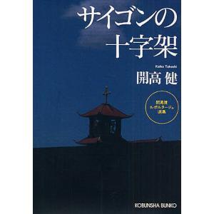 サイゴンの十字架/開高健|bookfan