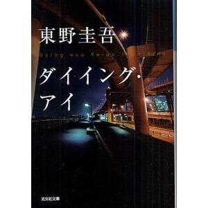 ダイイング・アイ / 東野圭吾|bookfan