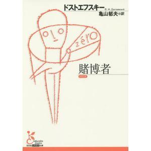 賭博者 / ドストエフスキー / 亀山郁夫