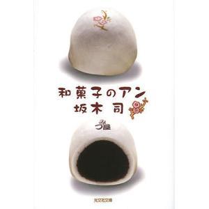著:坂木司 出版社:光文社 発行年月:2012年10月 シリーズ名等:光文社文庫 さ24−3