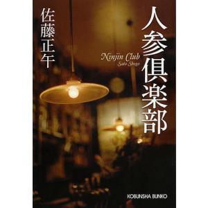 著:佐藤正午 出版社:光文社 発行年月:2012年12月 シリーズ名等:光文社文庫 さ11−12
