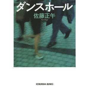 著:佐藤正午 出版社:光文社 発行年月:2013年11月 シリーズ名等:光文社文庫 さ11−13