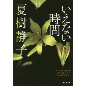 著:夏樹静子 出版社:光文社 発行年月:2016年11月 シリーズ名等:光文社文庫 な1−33