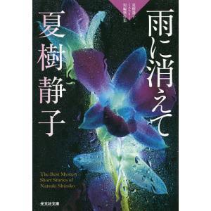 著:夏樹静子 出版社:光文社 発行年月:2018年02月 シリーズ名等:光文社文庫 な1−34