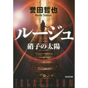 ルージュ 硝子の太陽 / 誉田哲也|bookfan