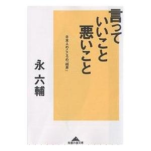 言っていいこと、悪いこと 日本人のこころの「結界」 / 永六輔|bookfan