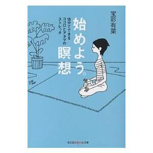 著:宝彩有菜 出版社:光文社 発行年月:2007年08月 シリーズ名等:知恵の森文庫 tほ2−1