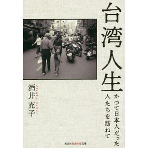 台湾人生 かつて日本人だった人たちを訪ねて / 酒井充子
