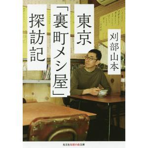 東京「裏町メシ屋」探訪記 / 刈部山本|bookfan