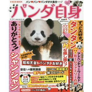 パンダ自身 ありがとう!シャンシャン|bookfan