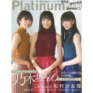 Platinum FLASH Vol.8