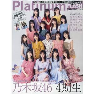 Platinum FLASH Vol.16 光文社の商品画像 ナビ