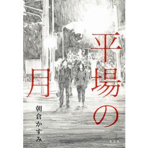 平場の月 / 朝倉かすみ|bookfan