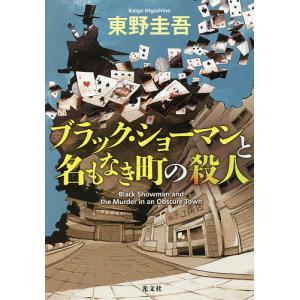 ブラック・ショーマンと名もなき町の殺人 / 東野圭吾|bookfan