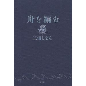 著:三浦しをん 出版社:光文社 発行年月:2011年09月