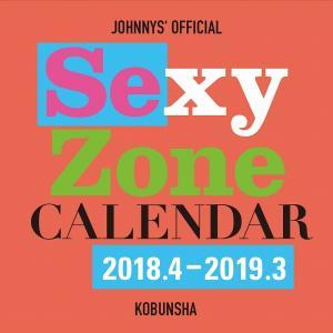 SexyZoneカレンダーの商品画像