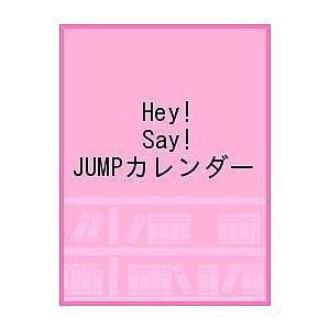 〔予約〕Hey! Say! JUMP カレンダー 2019.4-2020.3