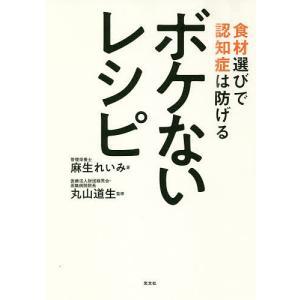 ボケないレシピ 食材選びで認知症は防げる / 麻生れいみ / 丸山道生|bookfan