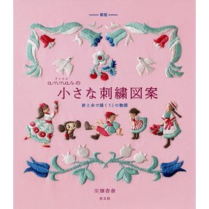 annasの小さな刺繍図案 針と糸で描く12の物語 / 川畑杏奈|bookfan