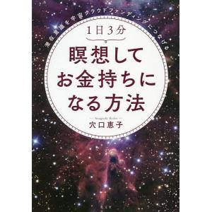 著:穴口恵子 出版社:光文社 発行年月:2019年04月