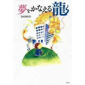 著:SHINGO 出版社:光文社 発行年月:2019年06月