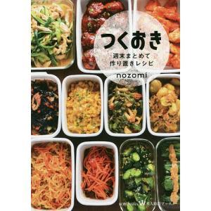 つくおき 週末まとめて作り置きレシピ / nozomi / レシピ