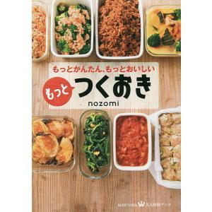 もっとつくおき もっとかんたん、もっとおいしい / nozomi / レシピ