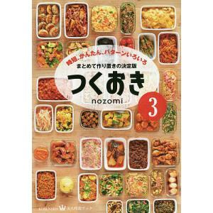 つくおき 3 / nozomi / レシピ