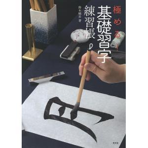 極める!基礎習字練習帳 / 鈴木曉昇