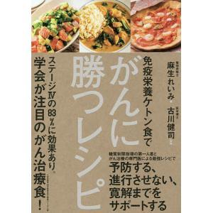 免疫栄養ケトン食でがんに勝つレシピ / 麻生れいみ / 古川健司
