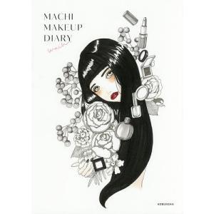 著:machi 出版社:光文社 発行年月:2018年04月