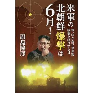 著:副島隆彦 出版社:光文社 発行年月:2018年03月