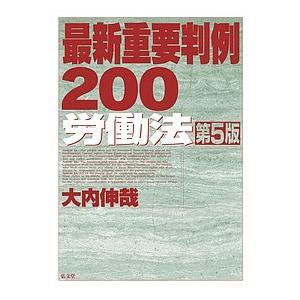 最新重要判例200労働法 / 大内伸哉