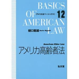 アメリカ高齢者法 / 樋口範雄