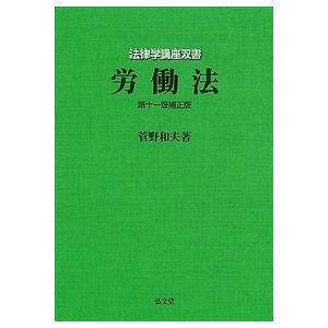 労働法 / 菅野和夫 :BK-43353047...