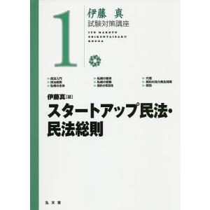 スタートアップ民法・民法総則 / 伊藤真|bookfan