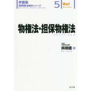 物権法・担保物権法 / 呉明植