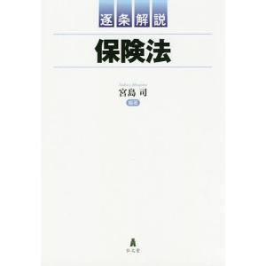 逐条解説保険法 / 宮島司 / 岩井勝弘
