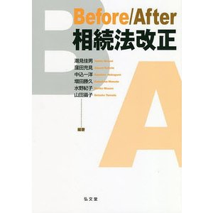 Before/After相続法改正の商品画像|ナビ