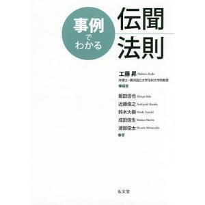 事例でわかる伝聞法則 / 工藤昇 / 飯田信也