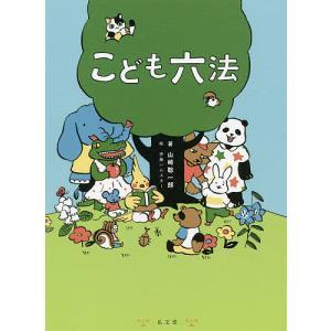 こども六法 / 山崎聡一郎 / 伊藤ハムスター