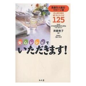 著:斎藤恵子 出版社:弘文堂 発行年月:2001年05月