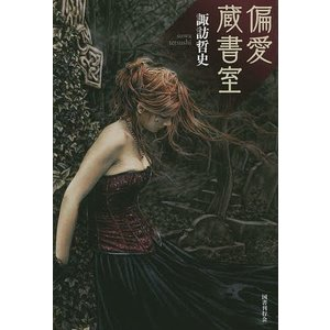 著:諏訪哲史 出版社:国書刊行会 発行年月:2014年10月