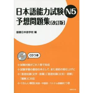 日本語能力試験N5予想問題集/国書日本語学校
