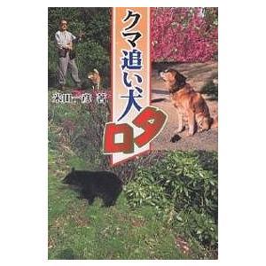 著:米田一彦 出版社:小峰書店 発行年月:2001年10月 シリーズ名等:ノンフィクション・Book...