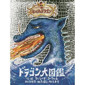 ヒックとドラゴンドラゴン大図鑑 ドラゴン・ガイドブック / クレシッダ・コーウェル
