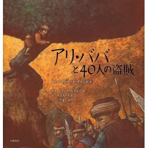 アリ・ババと40人の盗賊 / リュック・ルフォール / エムル・オルン / こだましおり|bookfan