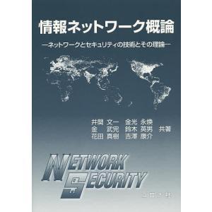 情報ネットワーク概論 ネットワークとセキュリティの技術とその理論 / 井関文一 / 金光永煥 / 金武完 bookfan