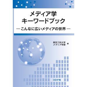 編:東京工科大学メディア学部 出版社:コロナ社 発行年月:2018年03月