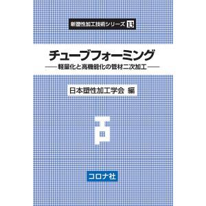 チューブフォーミング 軽量化と高機能化の管材二次加工 / 日本塑性加工学会